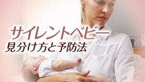 サイレントベビーの特徴とママが知っておくべき予防法