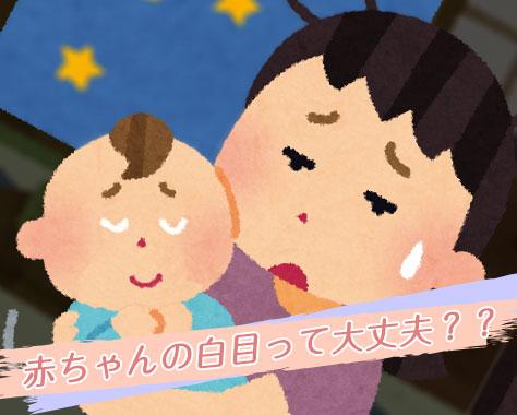赤ちゃんが白目むくの大丈夫?黄色や青い・赤い時の注意点