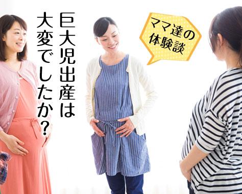 巨大児を出産したママの体験談15!出産や後陣痛の痛み