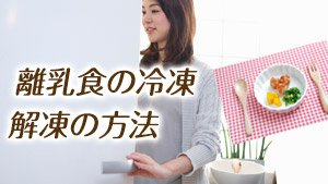 離乳食の冷凍&解凍で時短しよう!便利な容器と冷凍食品
