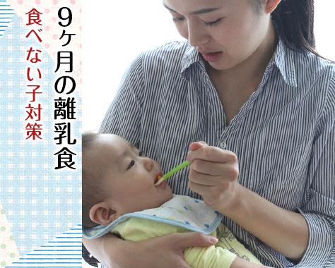 9ヶ月の離乳食の時間&食べない子対策7/栄養不足と病院