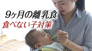 非公開: 9ヶ月の離乳食の時間&食べない子対策7/栄養不足と病院