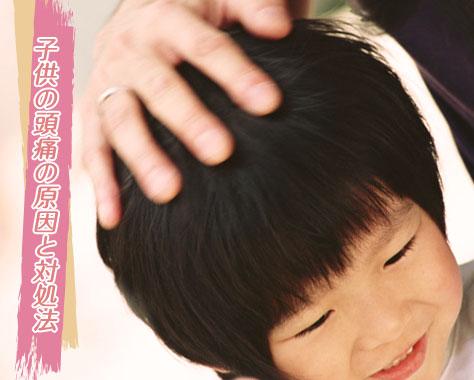 子供の頭痛13の原因・吐き気が和らぐ薬や4つの対処法