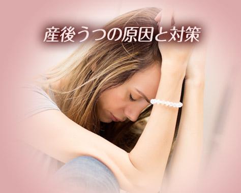 産後うつの症状をチェック!産後うつ症の原因と対策とは?