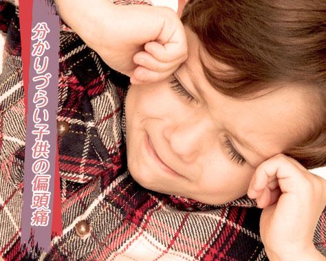 子供の偏頭痛の原因・漢方薬や病院による治療・対処法4つ