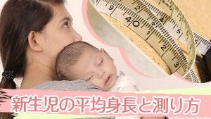 【新生児の身長】簡単な測り方・1カ月の平均身長と体重
