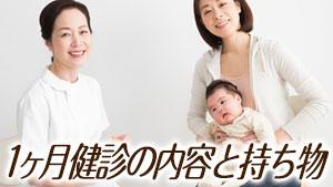 1ヶ月健診の内容や持ち物は?ママと赤ちゃんの当日の備え