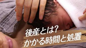 後産とは?後陣痛との違いと気をつけたい産後のトラブル