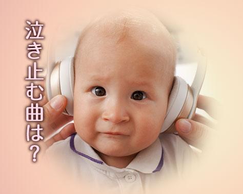 赤ちゃんが泣き止む音楽の体験談15!動画や音でぐずり対策