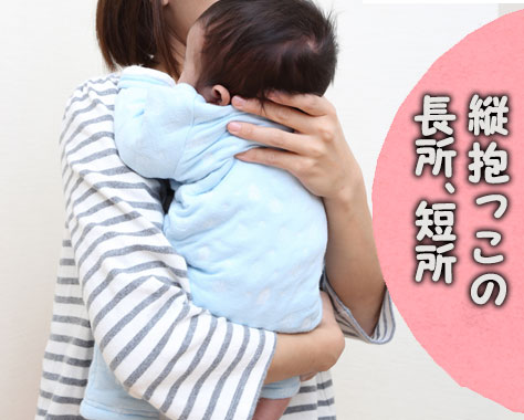 新生児の縦抱きの安全な方法と横抱きにはないメリットとは