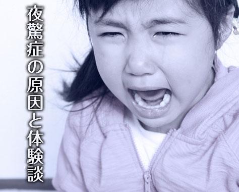 【夜驚症の原因】幼児や小学生が夜中に突然叫ぶ5つの要因