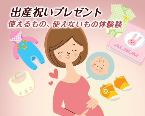 出産祝いのプレゼント体験談15!嬉しいもの&嬉しくないもの