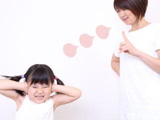 親の小言に耳を塞ぐ子供