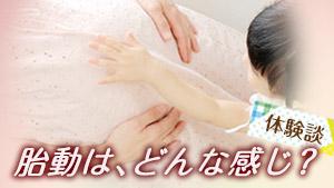 胎動ってどんな感じ?いつから激しいの?先輩ママの体験談15選