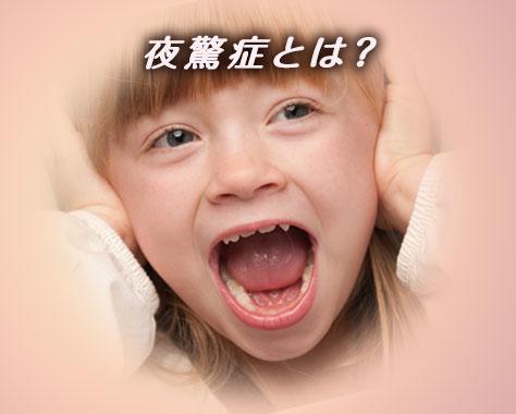 夜驚症なの?子供が夜中に泣き叫ぶ…症状&対策9つ/治療