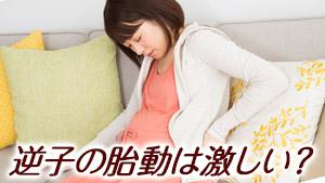 逆子の胎動は激しい?痛い?出産経過や位置の体験談15