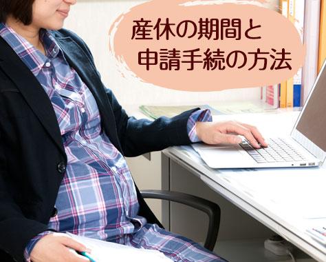 産休の期間と手続き~産前産後休暇と出産手当金の申請方法
