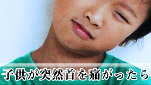 子供の首が痛い時の原因と病気・何科を受診するかの目安