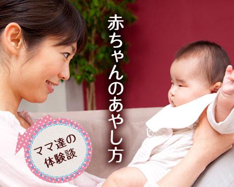赤ちゃんのあやし方~泣き止まない時におすすめの体験談15