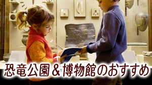 恐竜公園や博物館/恐竜展で子供が熱狂!人気スポット15