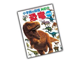 小学館の図鑑NEO 〔新版〕恐竜 DVDつき