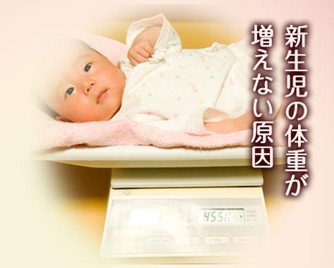 新生児の体重が増えないと悩んでいる人へ原因と対処法