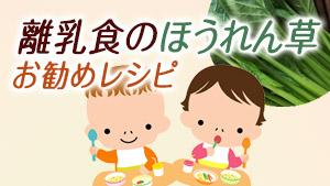 離乳食はほうれん草で不足する栄養を補おう!段階別レシピ