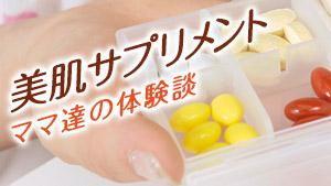 美肌サプリの種類と効果/注意点/おすすめ商品口コミ15