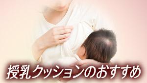 授乳クッションのおすすめ10選!買ってよかったママの体験談