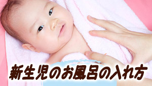 新生児のお風呂の入れ方・時間・温度や注意点と便利グッズ