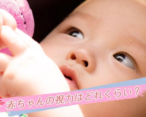 赤ちゃんの視力は0.02?月齢別いつから・どのくらい見えるか