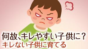 キレやすい子供になる11の原因!キレさせない8つの方法