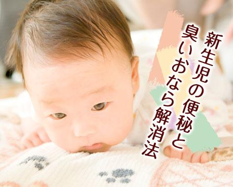 新生児が便秘で臭いおならだけ出るなら母乳と解消法見直して