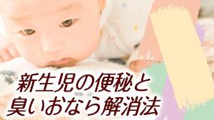 新生児が便秘でおならが臭い!出るなら母乳と解消法見直して