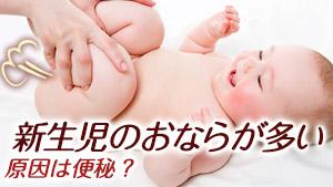 新生児のおならが多い・臭いのは便秘?原因と出し方体操