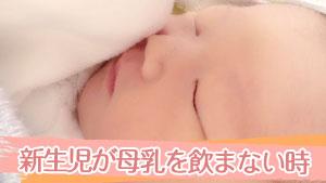 新生児の母乳を飲まない・吐く・嫌がる原因と飲ませ方のコツ
