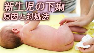新生児の下痢の見分け方と原因・病院に行くべき症状の目安