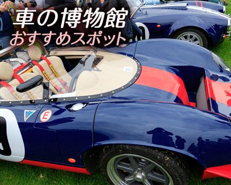 車博物館で大興奮!のりもの大好きキッズにおすすめ13