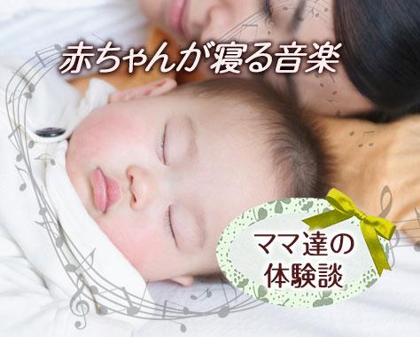 赤ちゃんが寝る音楽~オルゴールからディズニーまで体験談15