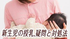新生児の授乳の回数・時間・間隔と泣くタイミングや抱き方