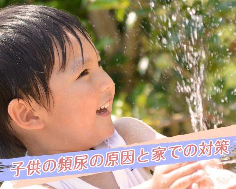 子供の頻尿はストレス・病気・心因性?原因と家庭での対策