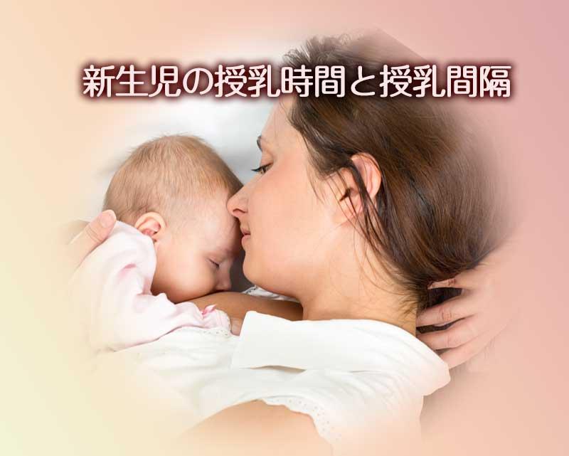 新生児の授乳時間の目安は何分?短い・長いときの対処法