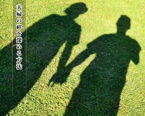 夫婦の絆とは?絆を深める20の方法!同居・単身赴任でも安心