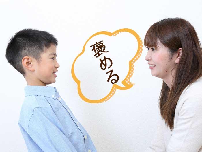 子供と向かい合う親