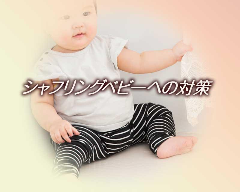 シャフリングベビーとは?赤ちゃんがハイハイしない原因