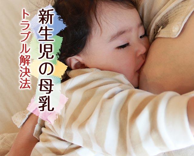 【新生児の母乳】吐く・量・回数・授乳時間の解決策まとめ