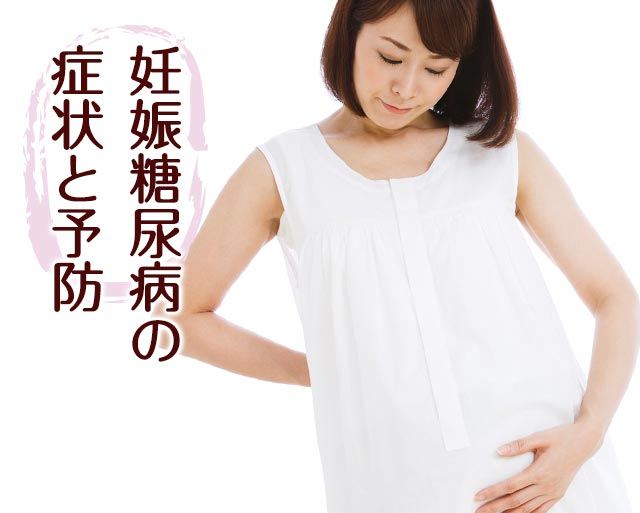 妊娠糖尿病の症状と知っておきたい妊娠中の食事の注意点