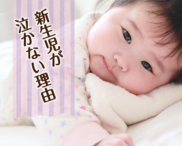 新生児が泣かないのはどうして?よく寝るけど自閉症?障害?