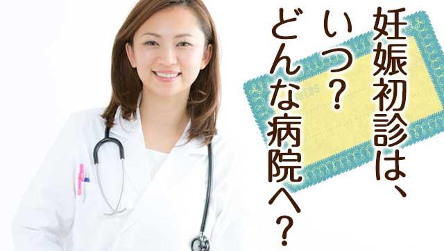 妊娠の初診はいつがベスト?初診料や検査内容など初診Q&A