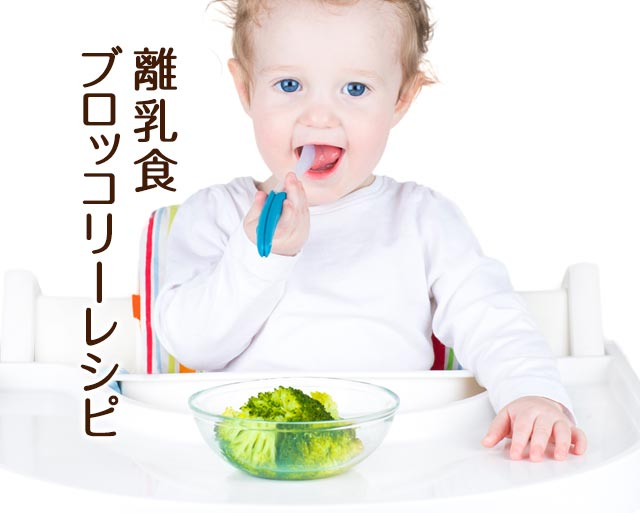 離乳食はブロッコリーで花粉症&ガン予防!月齢別レシピ